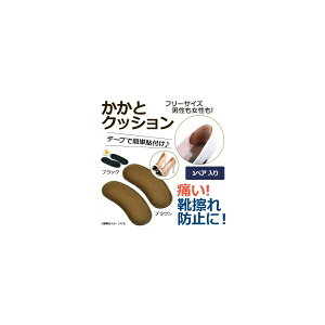 AP かかとクッション 靴擦れ防止に! やわらかクッションが楽♪ 脱げやすい靴のすべり止めに! 選べる2カラー AP-UJ0163-1 入数:1セット(1ペア)