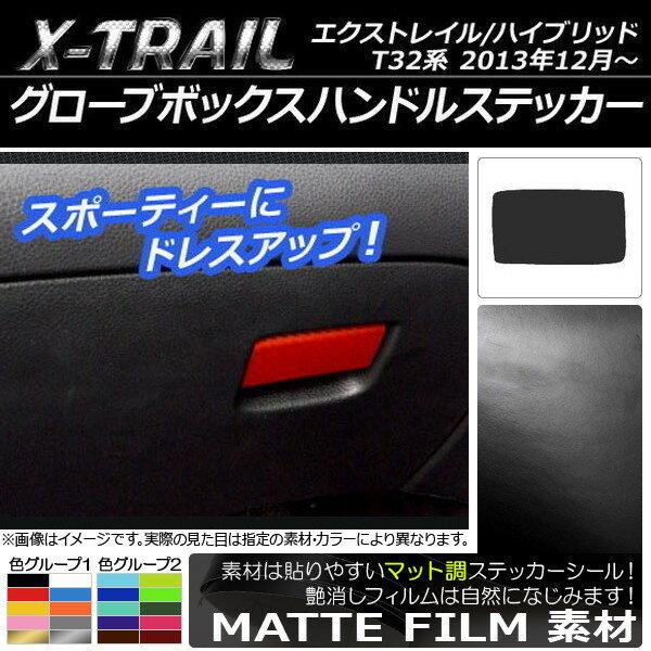 AP グローブボックスハンドルステッカー マット調 ニッサン エクストレイル/ハイブリッド T32系 2013年12月〜 色グループ2 AP-CFMT337