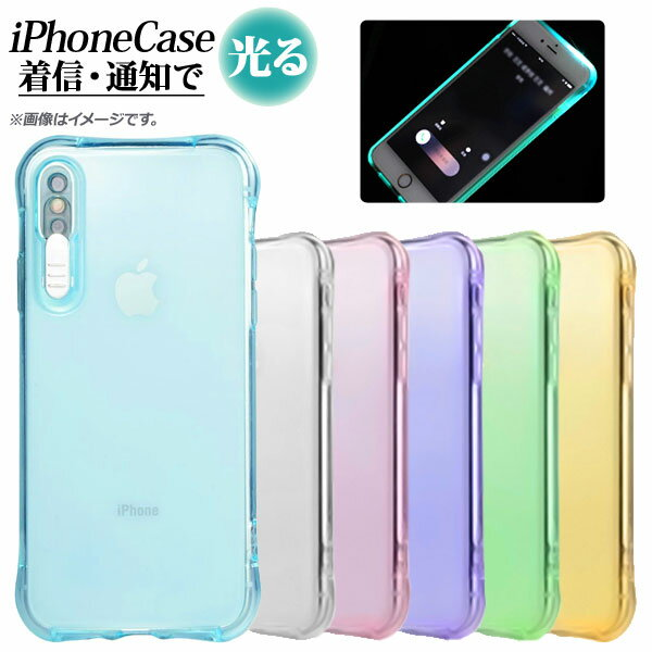 AP iPhoneケース ソフト TPU 光る 着信・通知で光る! 選べる6カラー iPhone4,5,6など AP-MM0037