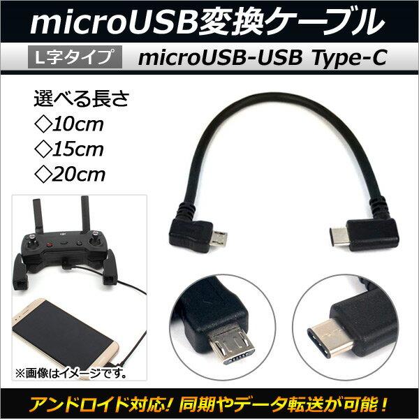 AP microUSB/Type-C変換ケーブル アンドロイド対応 OTG L字タイプ 選べる3サイズ AP-MM0044