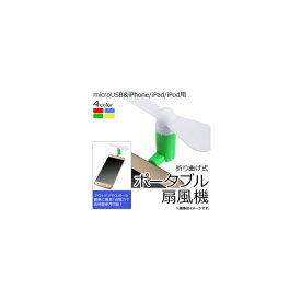 AP ポータブル扇風機 ミニタイプ microUSB&iPhone/iPad/iPod用 折り曲げ式 選べる4カラー AP-UJ0242