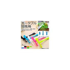 AP ポータブル扇風機 ノーマルタイプ USB&microUSB&iPhone/iPad/iPod用 選べる7カラー AP-UJ0244