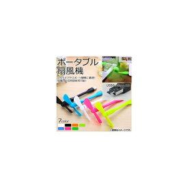 AP ポータブル扇風機 ノーマルタイプ USB&microUSB 選べる7カラー AP-UJ0245