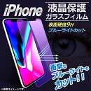 APiPhone液晶保護ガラスフィルムブルーライトカット9H2.5DiPhone8PlusAP-MM0050