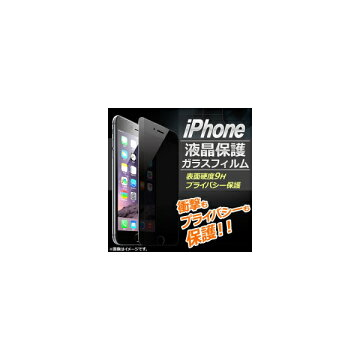 APiPhone液晶保護ガラスフィルムプライバシー保護9H2.5DiPhone8AP-MM0051