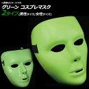 APコスプレマスクグリーン男性/女性サイズダンスマスク仮装お面仮面選べる2バリエーションAP-AR257