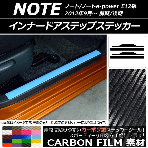AP インナードアステップステッカー カーボン調 ニッサン ノート/ノートe-power E12系 前期/後期 2012年09月〜 選べる20カラー AP-CF3330 入数:1セット(4枚)