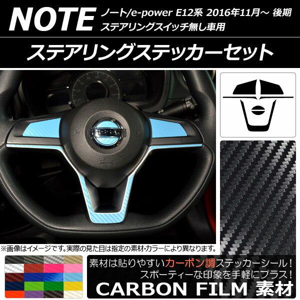 AP ステアリングステッカーセット カーボン調 ニッサン ノート/ノートe-power E12系 後期 ステアリングスイッチ無し車用 2016年11月〜 選べる20カラー AP-CF3334
