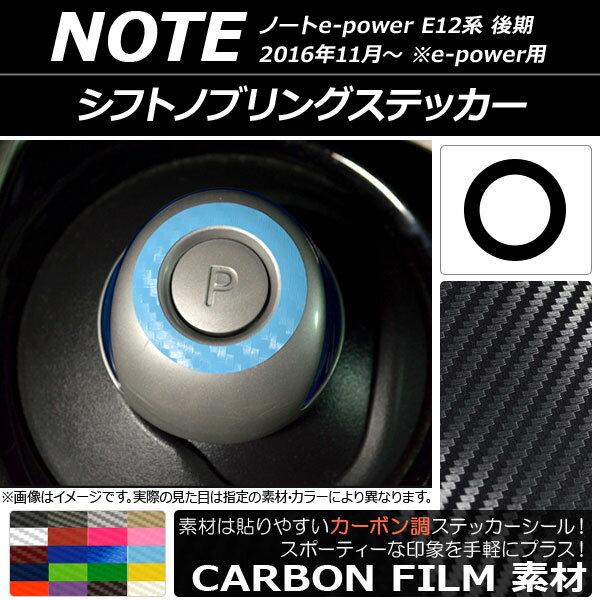 AP シフトノブリングステッカー カーボン調 ニッサン ノートe-power E12系 後期 e-power用 2016年11月〜 選べる20カラー AP-CF3335