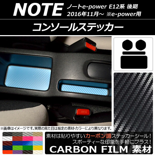 AP コンソールステッカー カーボン調 ニッサン ノートe-power E12系 後期 e-power用 2016年11月〜 選べる20カラー AP-CF3339 入数:1セット(4枚)