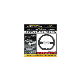AP ステアリング コンビハンドル カーボン調 スタンダードタイプ ニッサン ノート E12 後期 (e-POWER・ニスモ非対応) 2016年11月〜