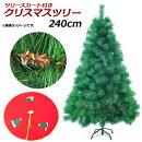 APクリスマスツリーグリーン松葉240cmツリースカート付きAP-UJ0382