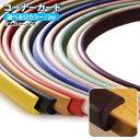 AP コーナーガード ロープ型 2m ケガやキズ防止に! 切って自由に長さ調整可能! 選べる12カラー AP-UJ0386