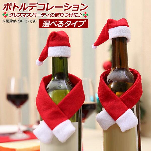 AP ボトルデコレーション クリスマスデザイン トッパー MerryChristmas♪ 選べる8バリエーション AP-UJ0403