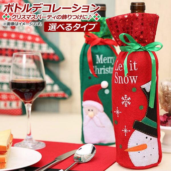 AP ボトルデコレーション クリスマスデザイン バッグ MerryChristmas♪ 選べる19バリエーション AP-UJ0404