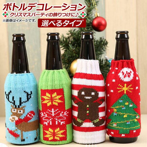 AP ボトルデコレーション クリスマスデザイン カバー ショート MerryChristmas♪ 選べる4バリエーション AP-UJ0405