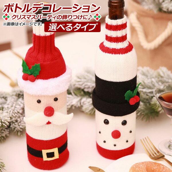 AP ボトルデコレーション クリスマスデザイン カバー ロング MerryChristmas♪ 選べる2バリエーション AP-UJ0406
