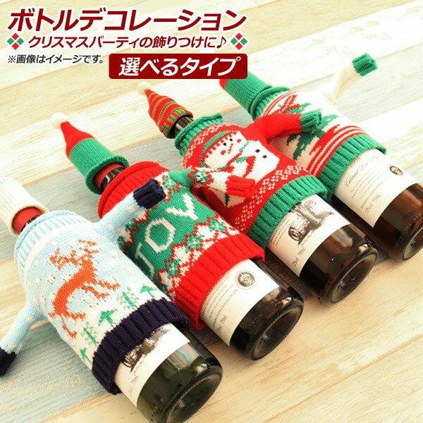 AP ボトルデコレーション クリスマスデザイン カバー セーター&帽子 MerryChristmas♪ 選べる8バリエーション AP-UJ0407