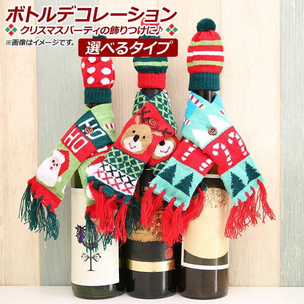 AP ボトルデコレーション クリスマスデザイン トッパー マフラー&帽子 MerryChristmas♪ 選べる3バリエーション AP-UJ0408