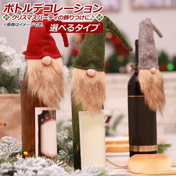 AP ボトルデコレーション クリスマスデザイン トッパー こびと MerryChristmas♪ 選べる3バリエーション AP-UJ0409