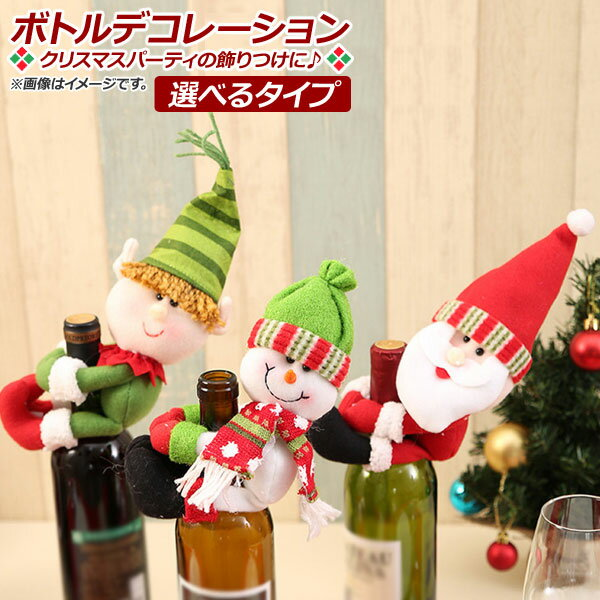 AP ボトルデコレーション クリスマスデザイン トッパー 人形 MerryChristmas♪ 選べる3バリエーション AP-UJ0411