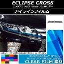 APアイラインフィルムクリアタイプミツビシエクリプスクロスGK1W2018年03月〜選べる14カラーAP-KL113入数:1セット(2枚)