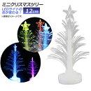 APLEDミニクリスマスツリー12cm変色光ファイバーMerryChristmas♪AP-UJ0412