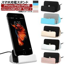 AP スマホ充電スタンド 画面を見ながら充電したいときに便利♪ 選べる5カラー 選べる3タイプ AP-UJ0430