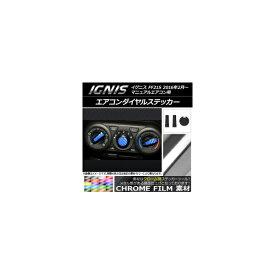 AP エアコンダイヤルステッカー クローム調 スズキ イグニス FF21S マニュアルエアコン用 2016年2月〜 選べる20カラー AP-CRM1656 入数:1セット(3枚)