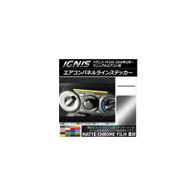 AP エアコンパネルラインステッカー マットクローム調 スズキ イグニス FF21S マニュアルエアコン用 2016年2月〜 選べる20カラー AP-MTCR1659
