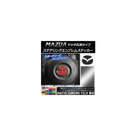 AP ステアリングエンブレムステッカー マットクローム調 マツダ汎用タイプ 選べる20カラー AP-MTCR896