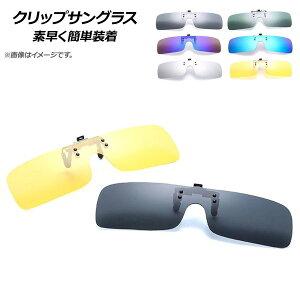 AP クリップサングラス 男女兼用 偏光レンズ クリップタイプ 素早く簡単装着 選べる6カラー AP-AR288
