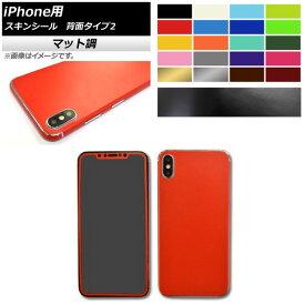 AP スキンシール マット調 iPhone用 背面タイプ2 保護やキズ隠しに! 色グループ1 iPhoneX,XRなど AP-CFMT891