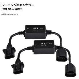 AP HID ワーニングキャンセラー H13/9008 12V AP-EC276 入数:1セット(2個)