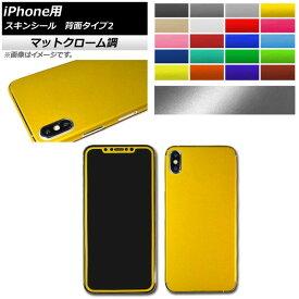 AP スキンシール マットクローム調 iPhone用 背面タイプ2 保護やキズ隠しに! 選べる20カラー iPhoneX,XRなど AP-MTCR891