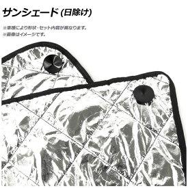 AP サンシェード(日除け) シルバー 4層構造 APSH105 入数:1台分フルセット(10枚) トヨタ タンク/ルーミー M900A/M910A センサー無し車