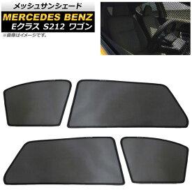 AP メッシュサンシェード 1,2列目窓用 AP-SD278-4 入数:1セット(4枚) メルセデス・ベンツ Eクラス S212 ワゴン
