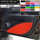 APドアアンダーステッカーカーボン調トヨタシエンタ/シエンタハイブリッド170系選べる20カラーAP-CF3946入数:1セット(2枚)