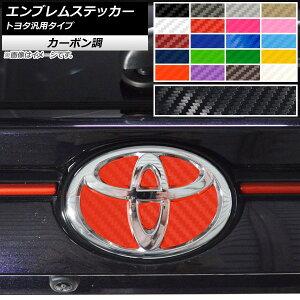 AP エンブレムステッカー カーボン調 トヨタ汎用タイプ フロント/リアどちらかに使用可能 選べる20カラー AP-CF1815