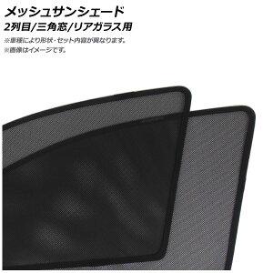 AP メッシュサンシェード 面ファスナー固定式 2列目/三角窓/リアガラス用 AP-MSD055-5R-TP 入数:1セット(5枚) ホンダ CR-V RM1/RM4 2011年〜2016年