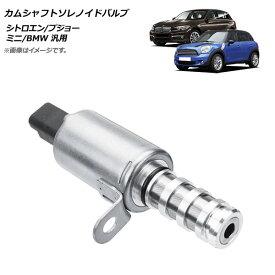 AP カムシャフトソレノイドバルブ シトロエン/プジョー/ミニ/BMW 汎用 AP-4T218