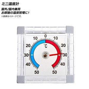 AP ミニ温度計 屋外/屋内兼用 お部屋の温度管理に! AP-UJ0708