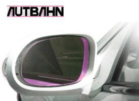 アウトバーン 広角ドレスアップサイドミラー ピンクパープル ボメックス 車外品エアロミラー用 SE04