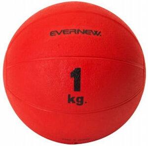 EVERNEW メディシンボール 1kg ETB415