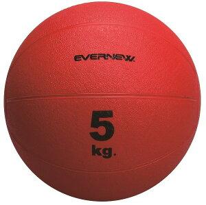 EVERNEW メディシンボール 5kg ETB419