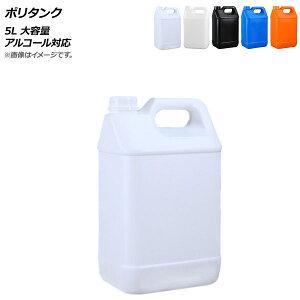 AP ポリタンク 5L 大容量 アルコール対応 選べる5カラー AP-UJ0735-5L