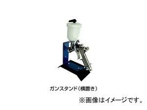 アネスト岩田/ANEST IWATA スプレーガン用アクセサリ センターカップガンスタンド GH-WH-02