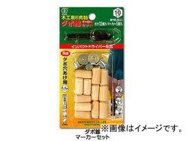 大西工業/ONISHI No.22MS ダボ錐マーカー10mm用セット 品番:022MS-100 JAN:4957934111004