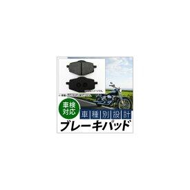 2輪 AP ブレーキパッド 入数:1キャリパー分(2枚) リア アプリリア ETV1000 カポノルド Rally Raid 1000cc 2004年〜2008年