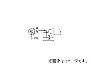 ハッコー/HAKKO はんだこて 交換こて先 1.6WD型 FM-2027/FM2028 用 高熱容量タイプ T12-WD16 φ1.6×11mm